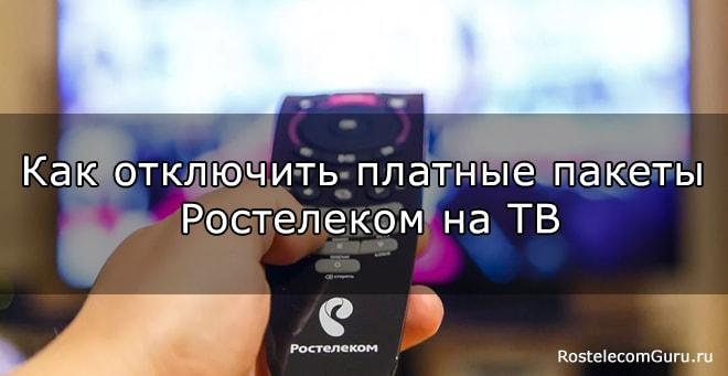 Как отключить пакет каналов Ростелеком на ТВ