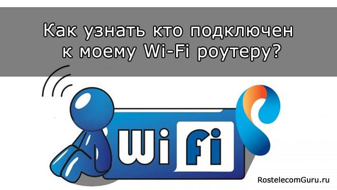 Как посмотреть и отключить не нужных пользователей на моём Wi-Fi роутере