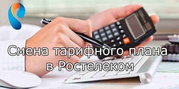 Как сменить тарифный план Ростелеком на интернет, домашний и мобильный телефон