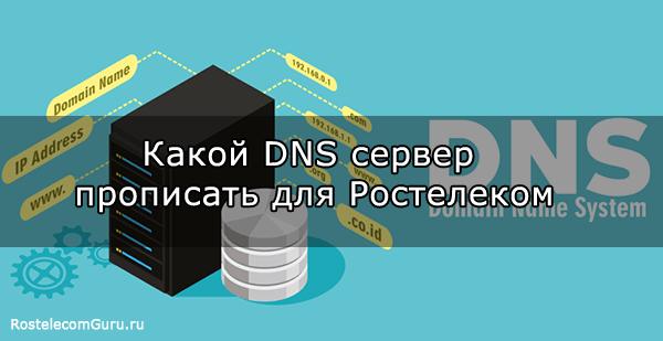 Какой DNS сервер прописать пользователю Ростелеком: альтернативный, предпочитаемый