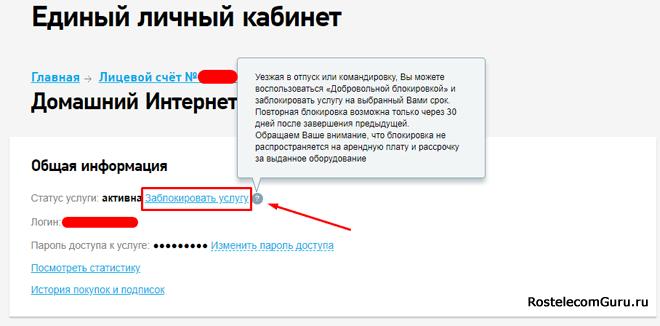 Отказ от услуг Ростелеком через интернет — инструкция