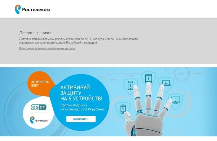 Что делать, если Ростелеком ограничил доступ к сайту, как обойти блокировку?