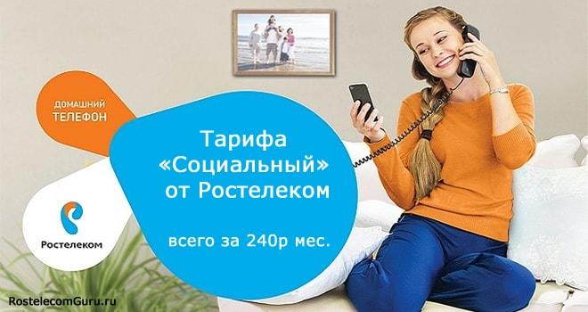 Обзор тарифа «Социальный» от Ростелеком: на домашний телефон, интернет