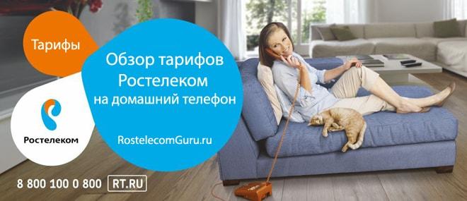 Обзор тарифных планов Ростелеком на домашний телефон
