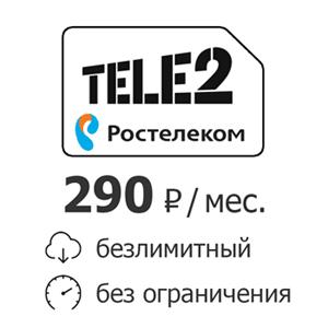 Обзор тарифов на мобильный интернет Ростелеком (Теле 2)