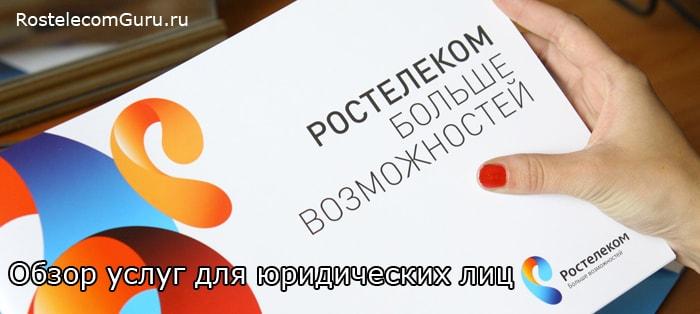 Подключение услуг Ростелеком для юридических лиц — интернет, телефония