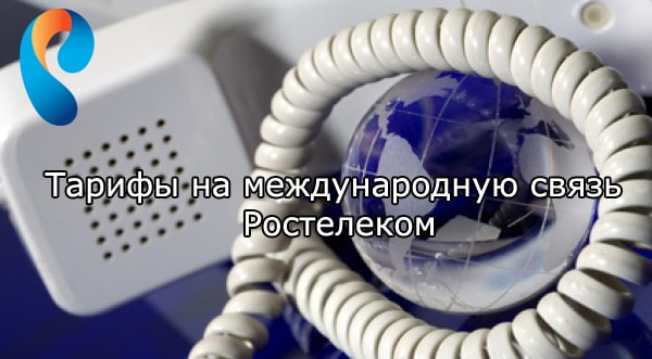Тарифы на международную связь Ростелеком