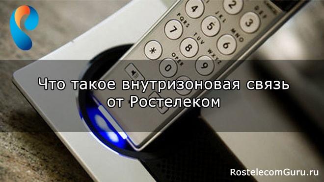 Что такое внутризоновая связь Ростелеком?