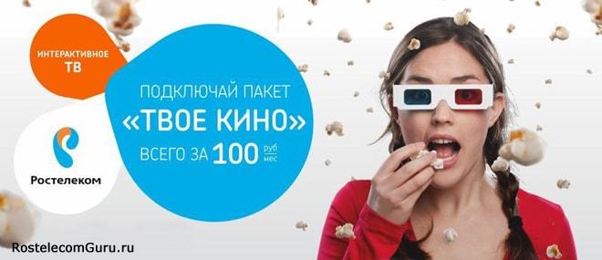 Какие каналы входят в пакет «Твое кино» от Ростелеком?