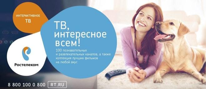 Обзор доступных каналов интерактивного телевидения Ростелеком