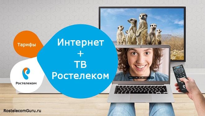Пакетные тарифы Ростелеком на интернет и телевидение — подключение услуг, стоимость оборудования