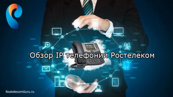 Обзор IP телефонии Ростелеком