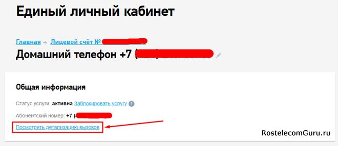 Как заказать детализацию звонков Ростелеком в личном кабинете и другими способами