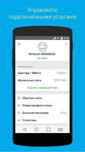 Обзор мобильного приложения «Мой Ростелеком»