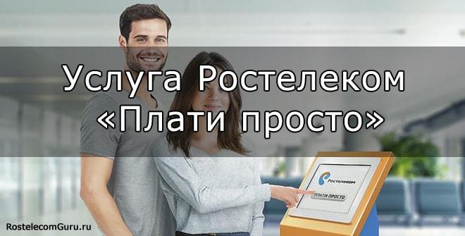 Обзор услуги Ростелеком «Плати просто»