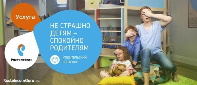Ростелеком: «Родительский контроль» для ТВ и интернета