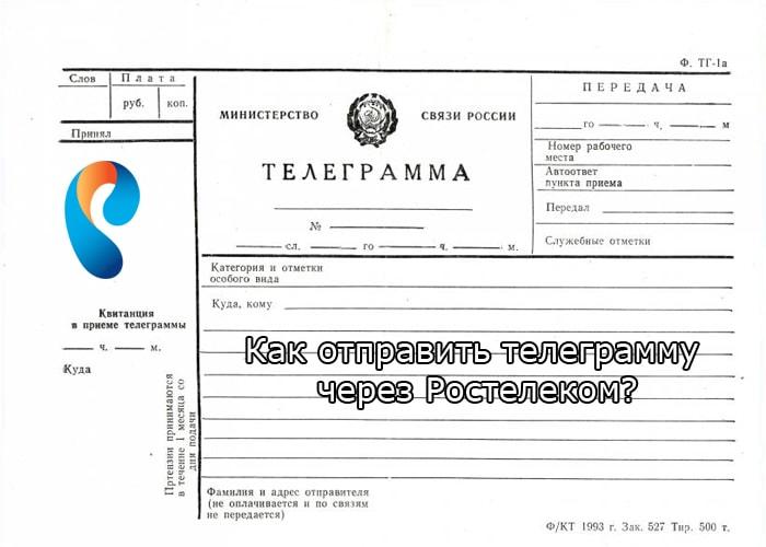 Способы отправки телеграммы через Ростелеком