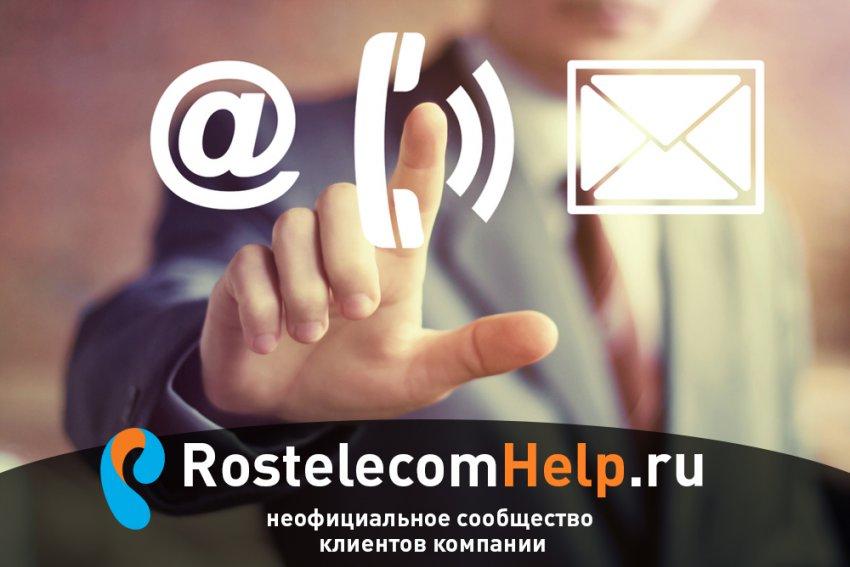 Голосовая почта Ростелеком — как отключить или подключить услугу?
