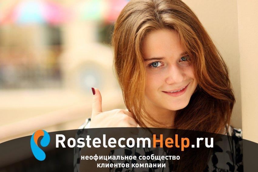 Услуга Жду звонка Ростелеком — удобно и просто!