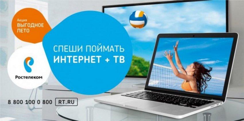 Интернет от Ростелеком — все тарифы