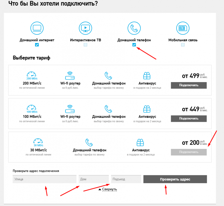 Стоимость подключения домашнего (стационарного) телефона от Ростелеком