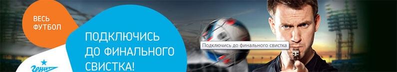 Тариф «Футболомания» Ростелеком