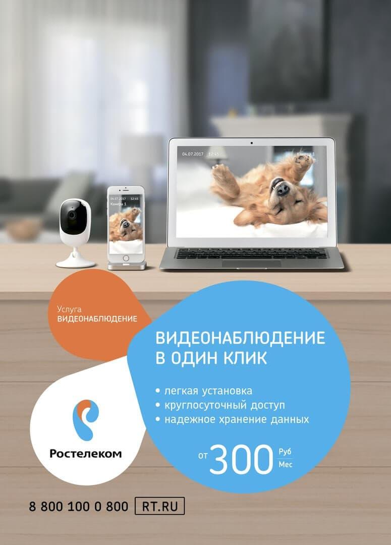 Услуга «Видеонаблюдение» от Ростелеком