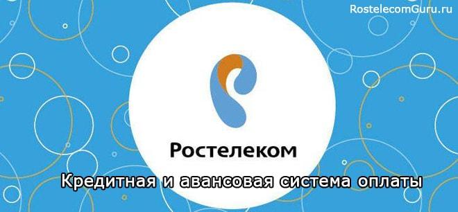 Что означает кредитная система оплаты от Ростелеком?