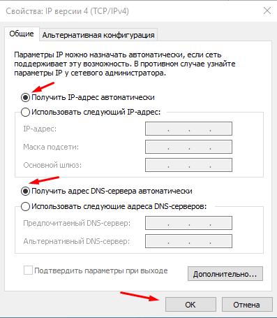 Инструкция по настройке роутера D-Link DIR 300 и 320 для Ростелеком