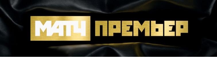 Телеканал «Матч! Премьер» (бывший «Наш Футбол») на Ростелеком — как подключить или отключить