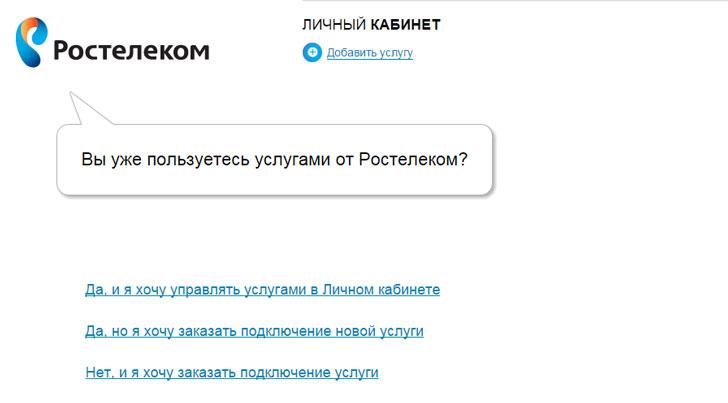 Регистрация и вход в Единый личный кабинет Ростелеком по номеру телефона