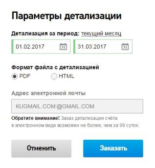 Детализация звонков домашнего телефона – полезная услуга от Ростелеком