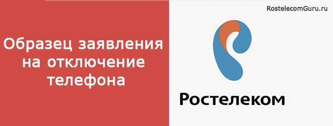 Образец заявления на отключение интернета и телефона Ростелеком