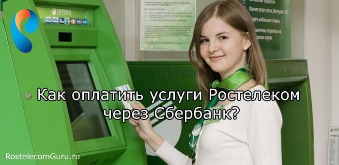 Как можно оплатить услуги Ростелеком через Сбербанк?
