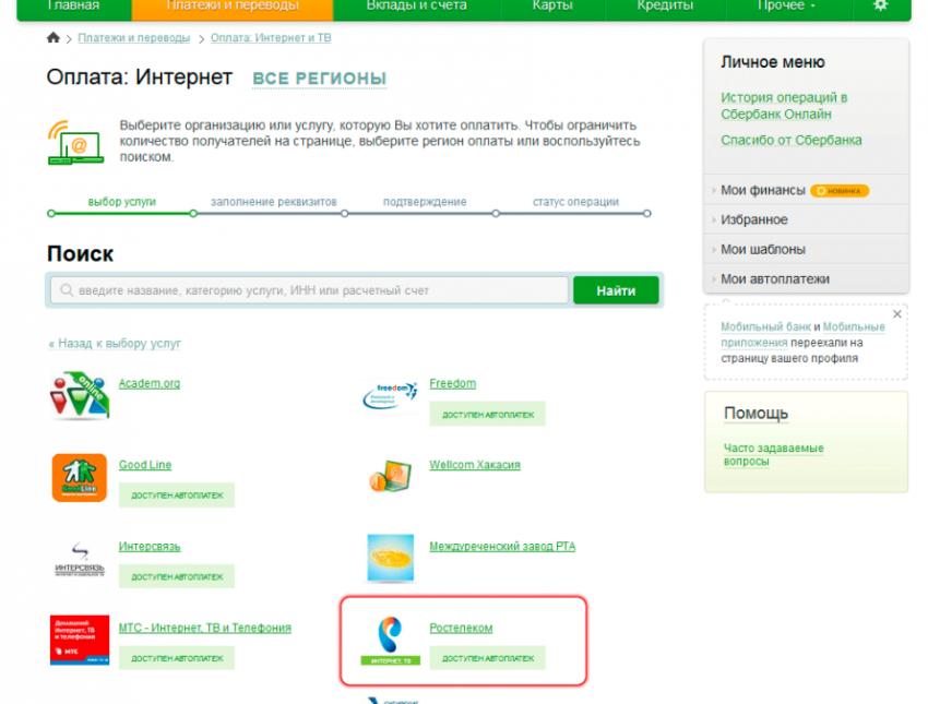 Подключение и отключение Автоплатежа за услуги Ростелекома в Сбербанк онлайн