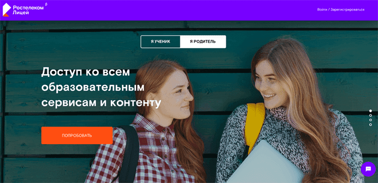 Ростелеком лицей – онлайн образование