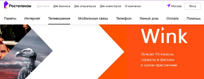 Wink Ростелеком – приложение для Интерактивного ТВ