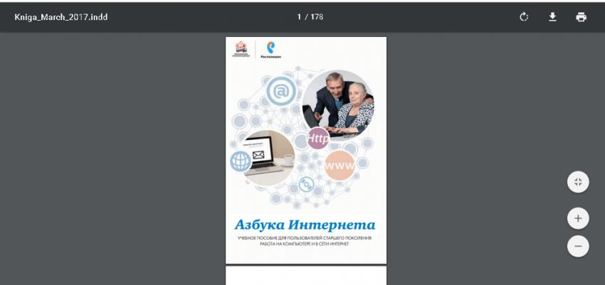 «Азбука Интернета» для пенсионеров – учебное пособие