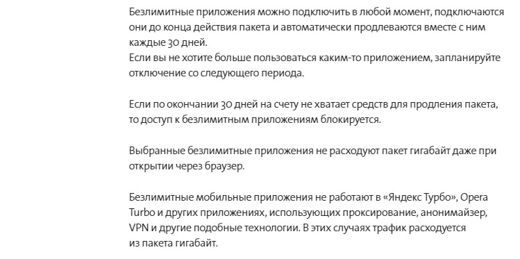 Yota в городе Черноголовка, тарифы, отзывы, зона покрытия