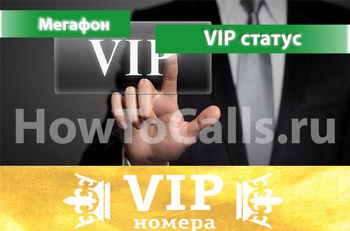 VIP-статус Мегафон - что это такое и как его получить? Есть ответ!