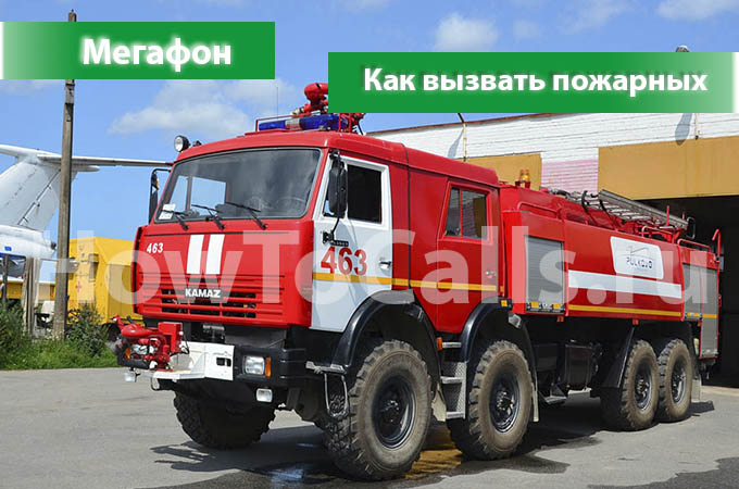 Как вызвать пожарных с мобильного телефона Мегафон? 2 способа