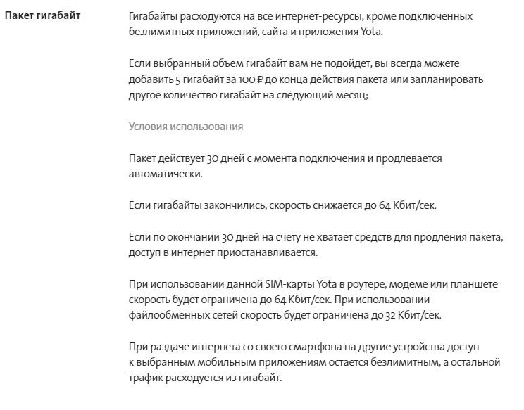 Yota в городе Сердобск, тарифы, отзывы, зона покрытия