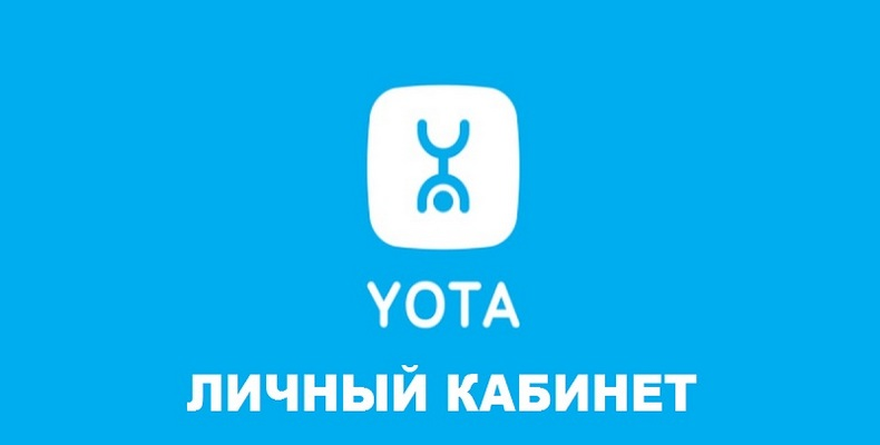 Личный кабинет Yota, вход по номеру телефона, регистрация