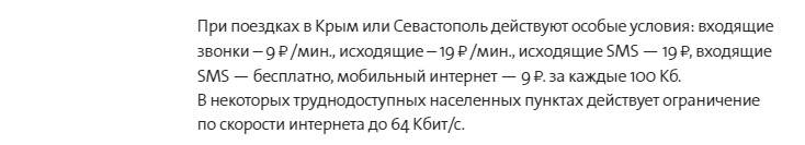 Yota в городе Заволжье, тарифы, отзывы, зона покрытия