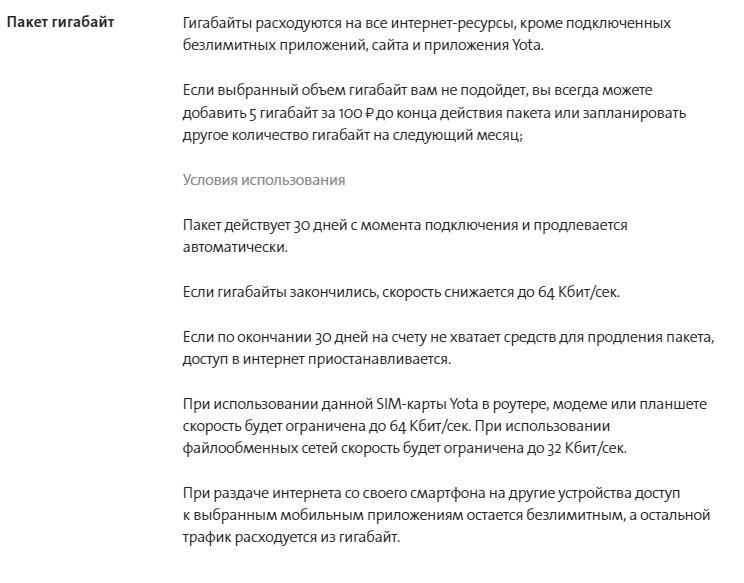 Yota в городе Вязники, тарифы, отзывы, зона покрытия