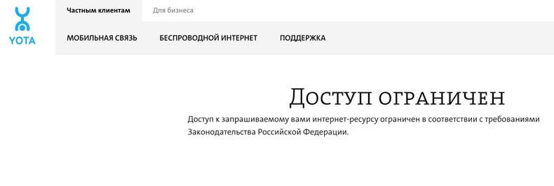 Yota не открываются некоторые сайты, причины и способы устранения