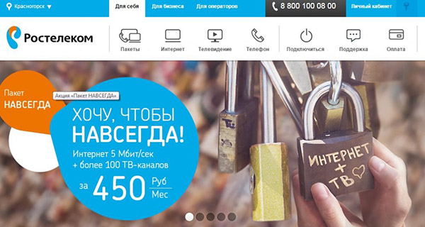 Ростелеком — тариф навсегда | | Ростелеком личный кабинет lk.rt.ru