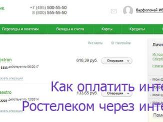 Ростелеком интернет | Ростелеком личный кабинет lk.rt.ru