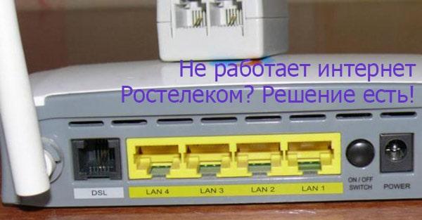 Если не работает интернет Ростелеком | Ростелеком личный кабинет lk.rt.ru