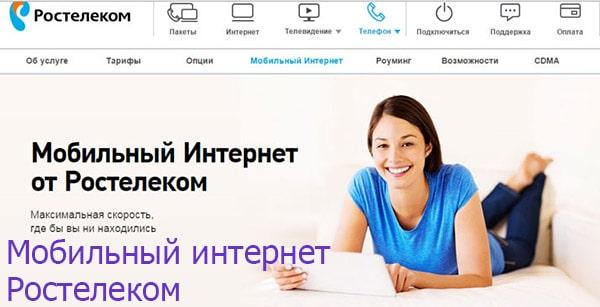 Мобильный интернет от компании Ростелеком   Ростелеком личный кабинет lk.rt.ru